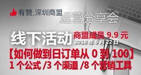 【深圳商盟】运营分享会 | 如何做到日订单从0到100