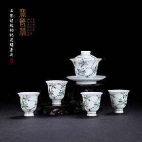 五彩过枝枸杞花卉蝴蝶纹5头茶具
