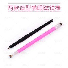 梅花排笔双头磁力笔 3D魔力猫眼胶专用磁铁笔 画花造型猫眼磁力笔