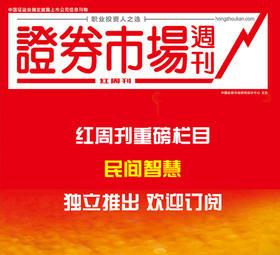 民间智慧《红周刊》重磅栏目独立订阅(加微信发电子版文件  微信号hzkfxb)