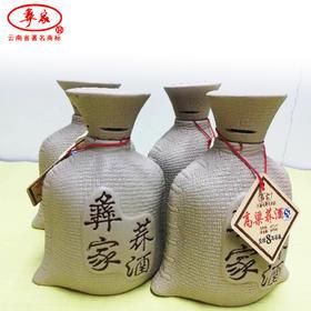 【活动】彝家高粱荞酒( 清香型)高粱酒500ml自家酿造高度白酒
