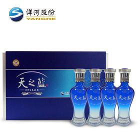天之蓝礼盒52度65ml 4瓶装