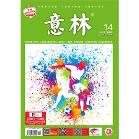 意林 2018年第14期(七月下)打造中国人真实贴心的心灵读本 本期意中明星 黄晓明 本期励志人物 童童