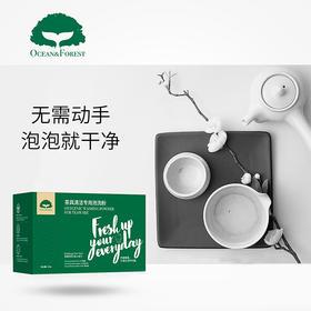 Ocean forest小欧鲜氧洗涤颗粒茶具专用泡洗粉