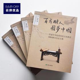 百年树人 圆梦中国—首届中华优秀传统文化教育国际研讨会论文集