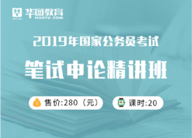 2019年国家公务员考试笔试申论精讲班