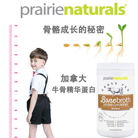 Prairie naturals 胶原牛骨精华蛋白 300g