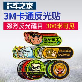 3M钻石级卡通反光贴-土豪猪/牛老哥/熊老大/熊猫侠/猪二哥 卡车之家
