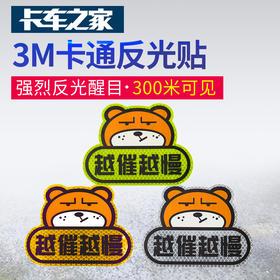 3M卡通反光贴 越催越慢警示贴 改装饰划痕卡车之家