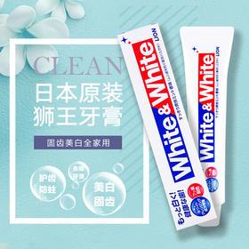 日本狮王WHITE&WHITE美白牙膏 美白清洁大白条 150g