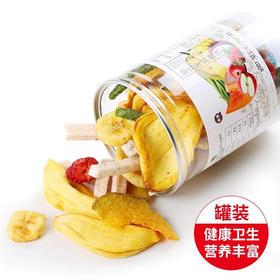 蔬菜干综合果蔬脆混合装水果蔬菜下午茶休闲孕妇零食脱水蔬果罐装