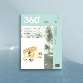 75期 | 有机城市 | Design360°观念与设计杂志