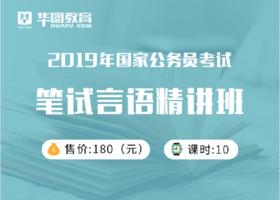2019年国家公务员考试笔试言语精讲班