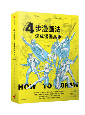 """4步漫画法:速成漫画高手(套装全10册)——绘画大师为孩子打造的""""0基础""""绘画课"""