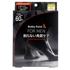 Baby Foot 60分钟足膜