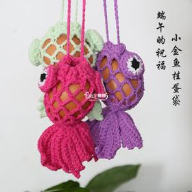 小辛娜娜端午节配饰小金鱼挂蛋袋小孩挂件手工钩织材料包视频教程