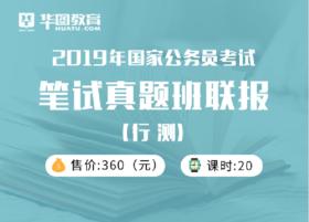 2019年国考笔试真题班联报(行测)