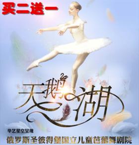 华艺星空.俄罗斯圣彼得堡国立儿童芭蕾舞剧院《天鹅湖》买二送一
