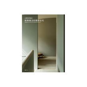 大师如何设计:轻简慢活的理想住宅(港台原版)
