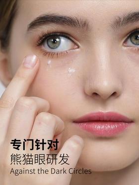 【暖春价】圣雪兰 雪肌美白亮采眼霜20g 淡化黑眼圈淡化细纹 眼部问题克星~