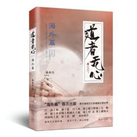 《道者无心》奇幻武侠历史小说  共两册