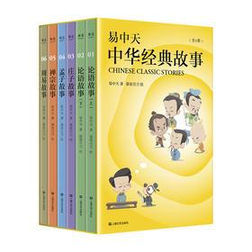 5 折 | 《易中天中华经典故事》 全套 6 册