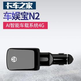 车娱宝 车载WIFI 智能语音 行车伴侣 送4G全网通