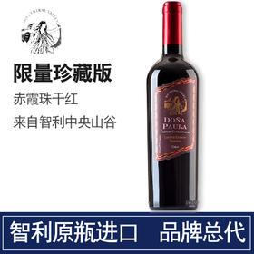 智利原装进口 多娜·宝拉 限量珍藏版赤霞珠红葡萄酒750ml
