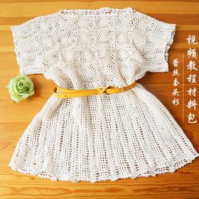 夏天套头蕾丝衫裙编织材料包小辛娜娜手工编织教程3#蕾丝纯棉毛线