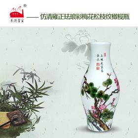 景德皇窑 仿清雍正珐琅彩梅花松枝纹橄榄瓶.