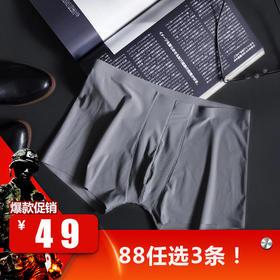 【凉感5度】羊奶丝清爽舒适透气内裤