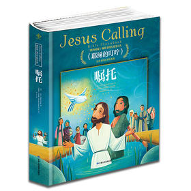 【非偏远地区包邮+新书热售】《耶稣的叮咛(嘱托)》:95个圣经故事 陪伴你的孩子成长