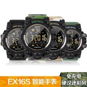 EX16S三防御迷彩智能运动手表超级防水夜光健康记步一键远程拍照