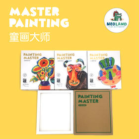 Painting Master童画大师  玩出不同