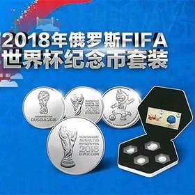 2018年俄罗斯世界杯纪念银币及普通金属纪念币套装