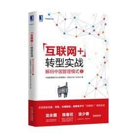 """""""互联网+""""转型实战:解码中国管理模式"""