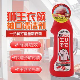日本原装狮王TOP高效洁白衣领净洗衣液清洁剂领口袖口去污渍250ml