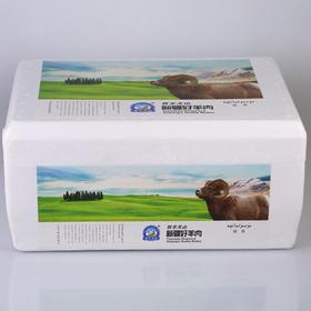 牧羊天山羊肉礼盒(羊腿/羊排/羊颈/羊肉串) 顺丰冷鲜速运包邮(地区看说明)