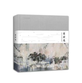 【包邮 预售 6月中下旬发货】楚辞选:黄永玉插图珍藏版
