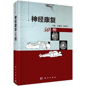 神经康复50例 科学出版社