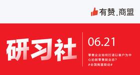 【融·创新零售】打造以客户为中心的新零售业态 6月21日 多地联动 专业版用户报名入口