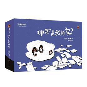 """^@^【预售3天后发货】《企鹅冰书:哪里才是我的家?》——会""""融化""""的书,放进冰箱才能阅读"""