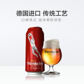 世界杯 瓦伦丁德国原装进口烈性啤酒500ml尝鲜装麦香浓郁