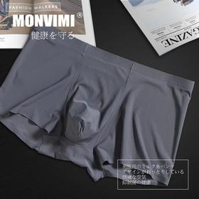 超舒服的出口日本男士羊奶丝平角内裤  一片式无痕  夏季薄款透气速干