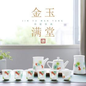 家用粉彩瓷描金玲珑瓷功夫茶具茶杯陶瓷泡茶套装组中式金玉满堂