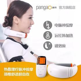 【10秒缓解疼痛】攀高智能颈椎按摩仪 PG-2601B8, 模拟六种中医按摩模式 缓解颈部疲劳 让颈椎不再痛 <JZC4F0>