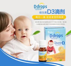 【每日一滴促进钙吸收】美国 Baby Ddrops 婴儿维生素D3滴剂 促进钙吸收预防佝偻病400IU 2.5ml 90滴