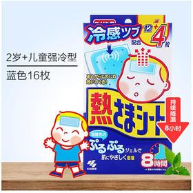 日本小林退热贴(婴儿蓝色)