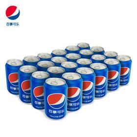 百事可乐 碳酸汽水饮料整箱330ml*24 百事出品