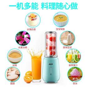 ACA榨汁机 便携电动迷你小型水果杯 智能果蔬榨汁机